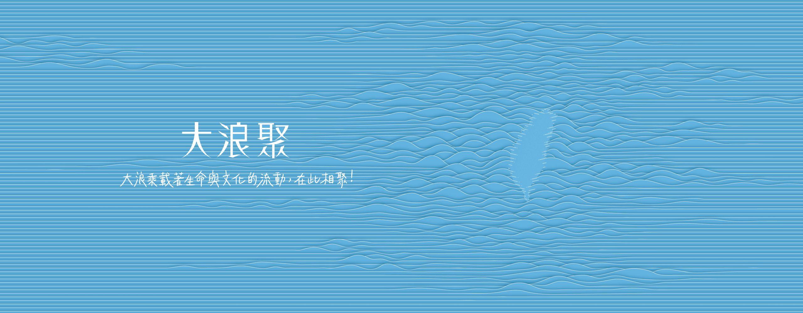 banner(列印)YT+周圍波浪-2-03
