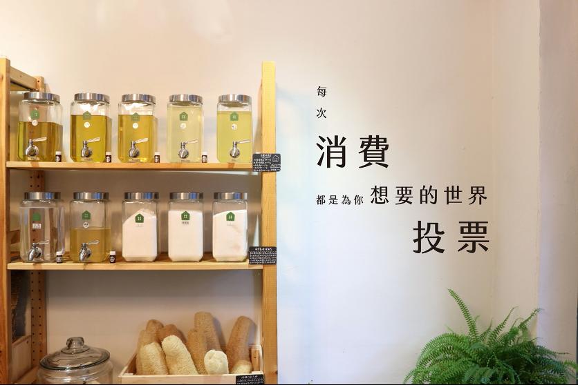 「三時生活實驗室」以消費選擇的概念提倡無包裝生活
