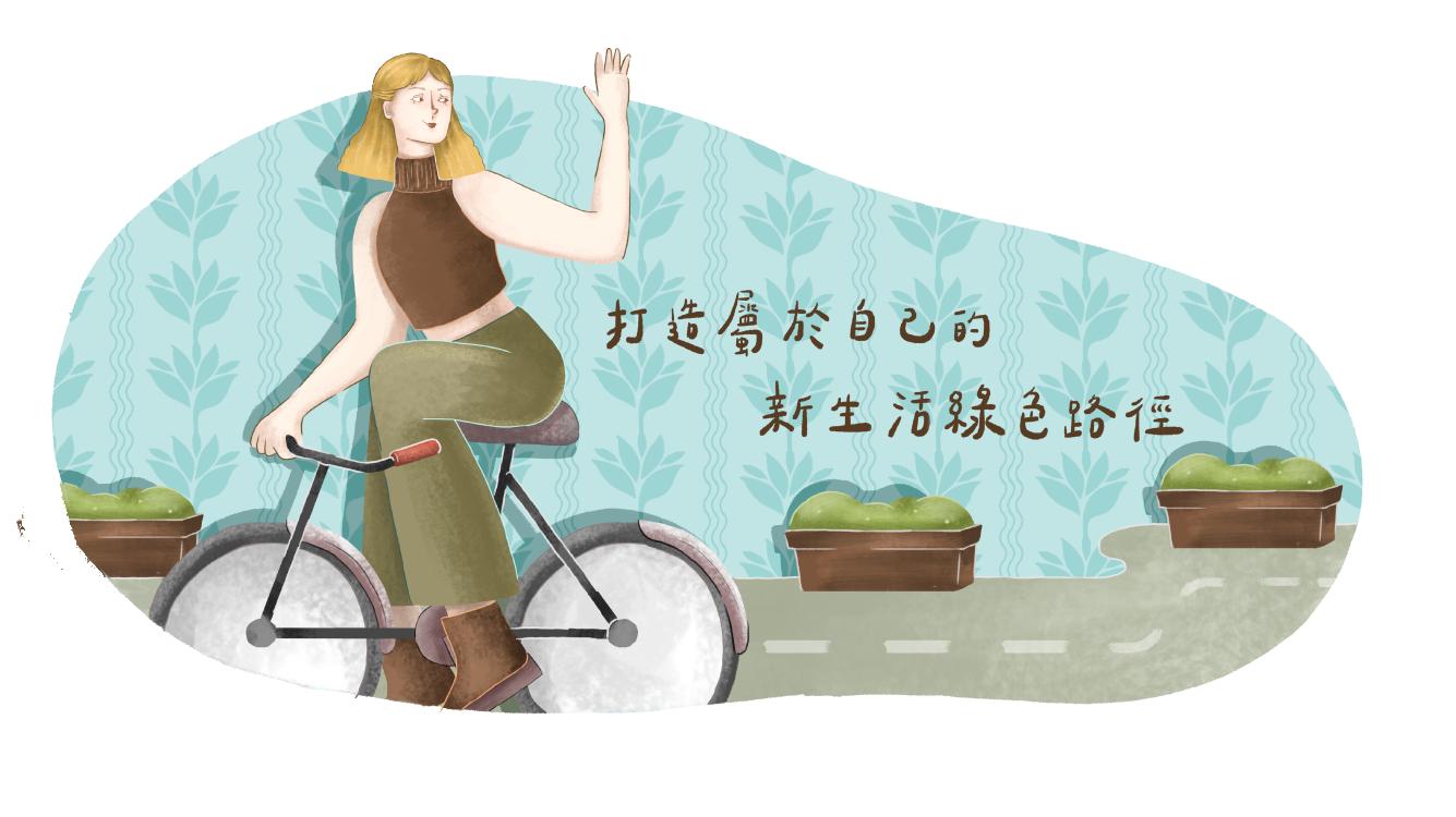 【辛丑年—跨出舒適圈的12項改變】打造屬於自己的新生活綠色路徑